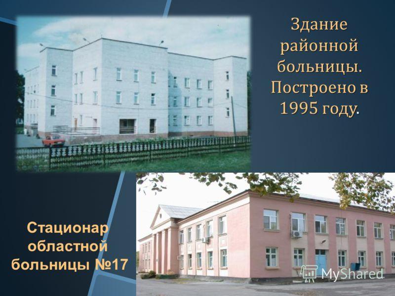 Здание районной больницы. Построено в 1995 году. Стационар областной больницы 17