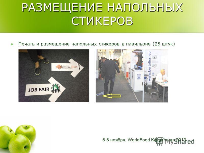 РАЗМЕЩЕНИЕ НАПОЛЬНЫХ СТИКЕРОВ Печать и размещение напольных стикеров в павильоне (25 штук) 5-8 ноября, WorldFood Kazakhstan 2013