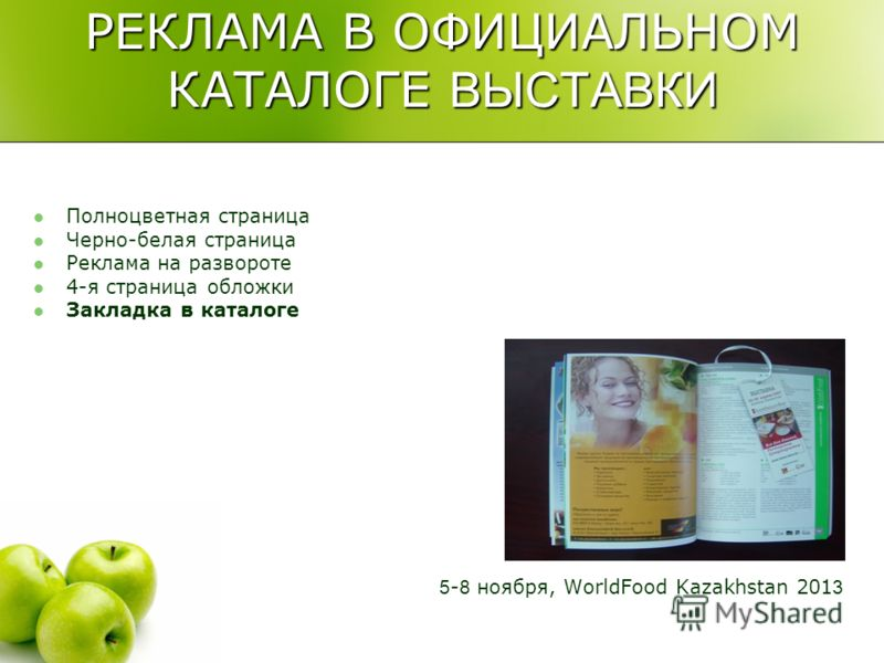 РЕКЛАМА В ОФИЦИАЛЬНОМ КАТАЛОГЕ ВЫСТАВКИ Полноцветная страница Черно-белая страница Реклама на развороте 4-я страница обложки Закладка в каталоге 5 - 8 ноября, WorldFood Kazakhstan 201 3