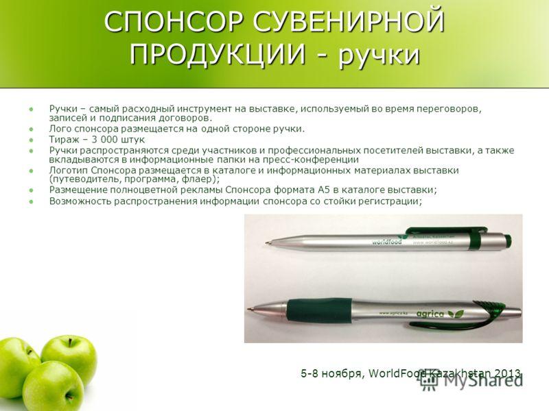 СПОНСОР СУВЕНИРНОЙ ПРОДУКЦИИ - ручки Ручки – самый расходный инструмент на выставке, используемый во время переговоров, записей и подписания договоров. Лого спонсора размещается на одной стороне ручки. Тираж – 3 000 штук Ручки распространяются среди