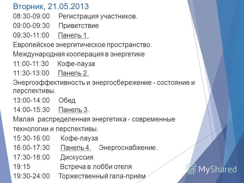 08:30-09:00 Регистрация участников. 09:00-09:30 Приветствие 09:30-11:00 Панель 1. Европейское энергитическое пространство. Международная кооперация в энергетике 11:00-11:30 Кофе-пауза 11:30-13:00 Панель 2. Энергоэффективность и энергосбережение - сос
