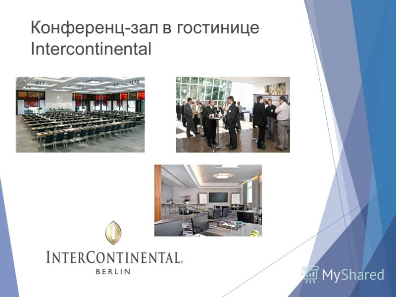 Конференц-зал в гостинице Intercontinental