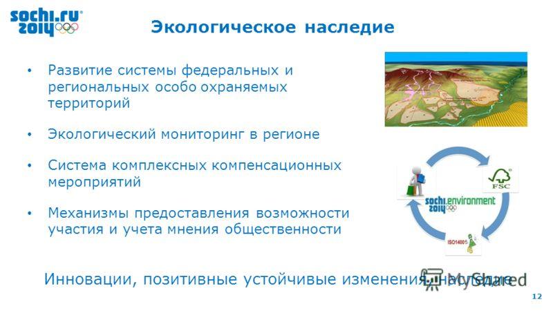 8 th IOC Coordination Commission, 9-11 October 2012, Sochi 12 Экологическое наследие Развитие системы федеральных и региональных особо охраняемых территорий Экологический мониторинг в регионе Система комплексных компенсационных мероприятий Механизмы