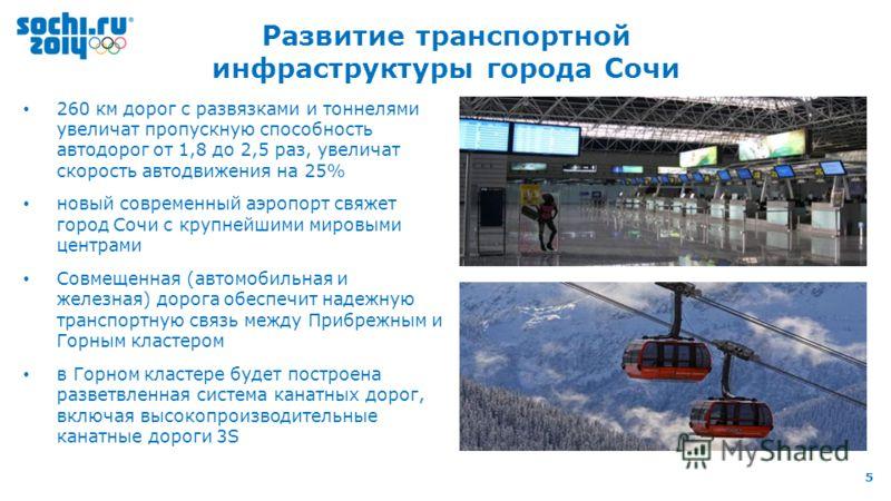 8 th IOC Coordination Commission, 9-11 October 2012, Sochi 5 Развитие транспортной инфраструктуры города Сочи 260 км дорог с развязками и тоннелями увеличат пропускную способность автодорог от 1,8 до 2,5 раз, увеличат скорость автодвижения на 25% нов