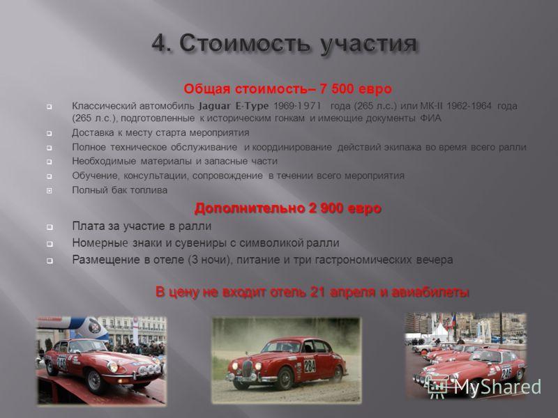 Общая стоимость – 7 500 евро Классический автомобиль Jaguar E-Type 1969-1971 года (265 л. с.) или МК -II 1962-1964 года (265 л. с.), подготовленные к историческим гонкам и имеющие документы ФИА Доставка к месту старта мероприятия Полное техническое о