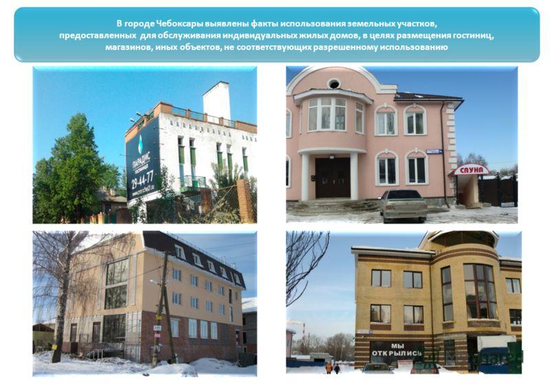 В городе Чебоксары выявлены факты использования земельных участков, предоставленных для обслуживания индивидуальных жилых домов, в целях размещения гостиниц, магазинов, иных объектов, не соответствующих разрешенному использованию