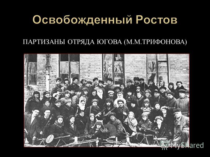 ПАРТИЗАНЫ О ТРЯДА Ю ГОВА ( М. М. ТРИФОНОВА )