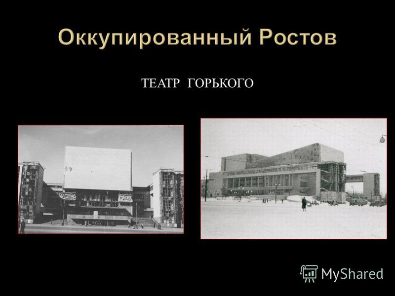ТЕАТР Г ОРЬКОГО