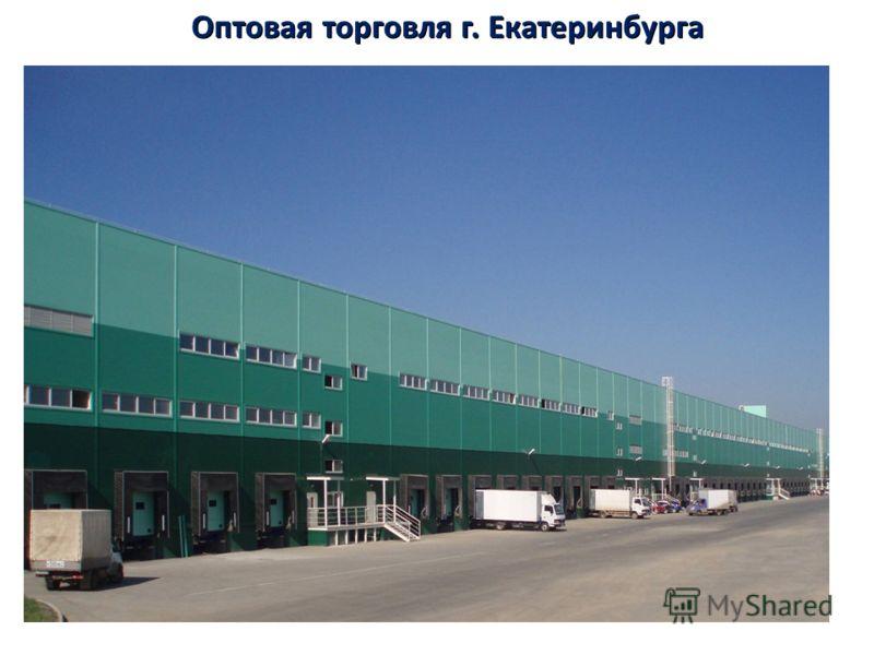 Оптовая торговля г. Екатеринбурга
