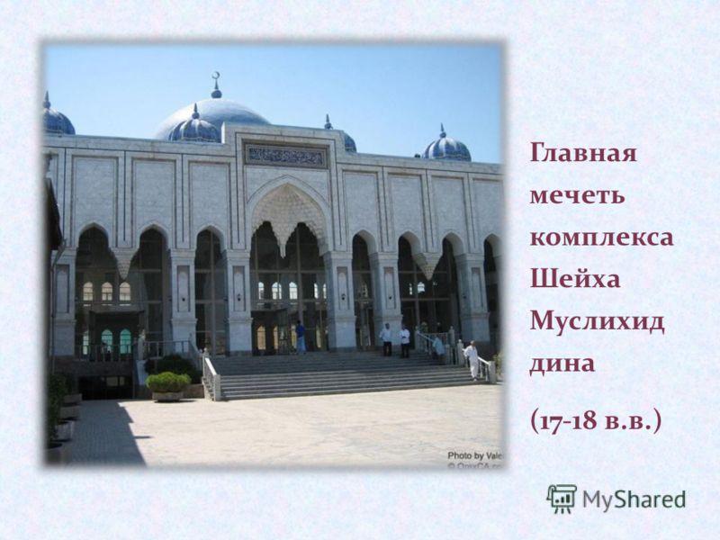 Главная мечеть комплекса Шейха Муслихид дина (17-18 в.в.)