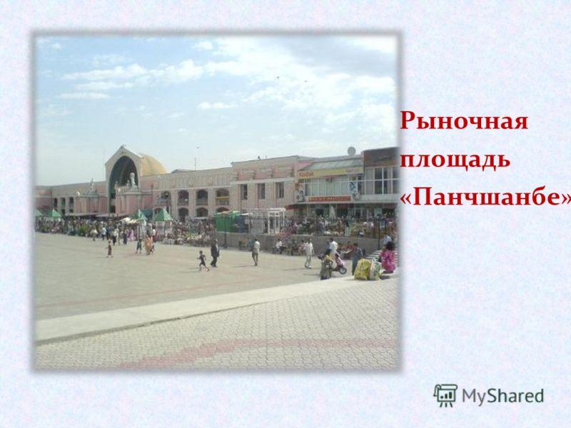 Рыночная площадь «Панчшанбе»