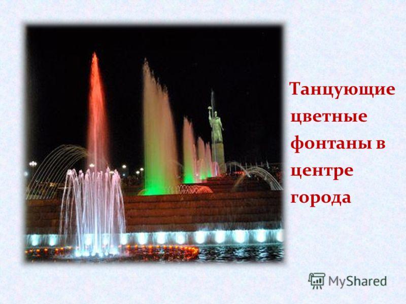 Танцующие цветные фонтаны в центре города
