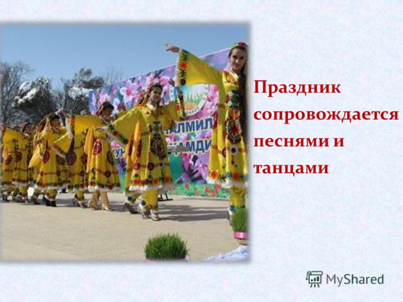 Праздник сопровождается песнями и танцами