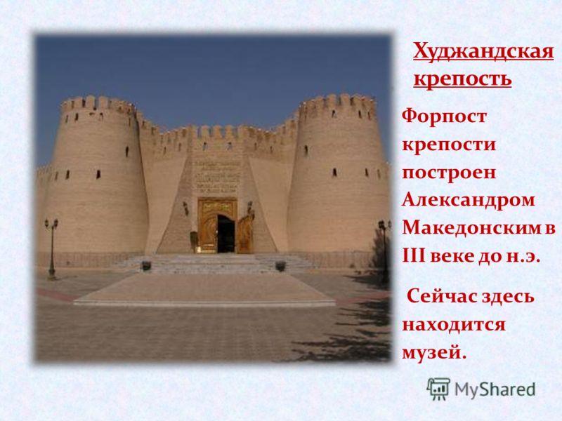 Форпост крепости построен Александром Македонским в III веке до н.э. Сейчас здесь находится музей.