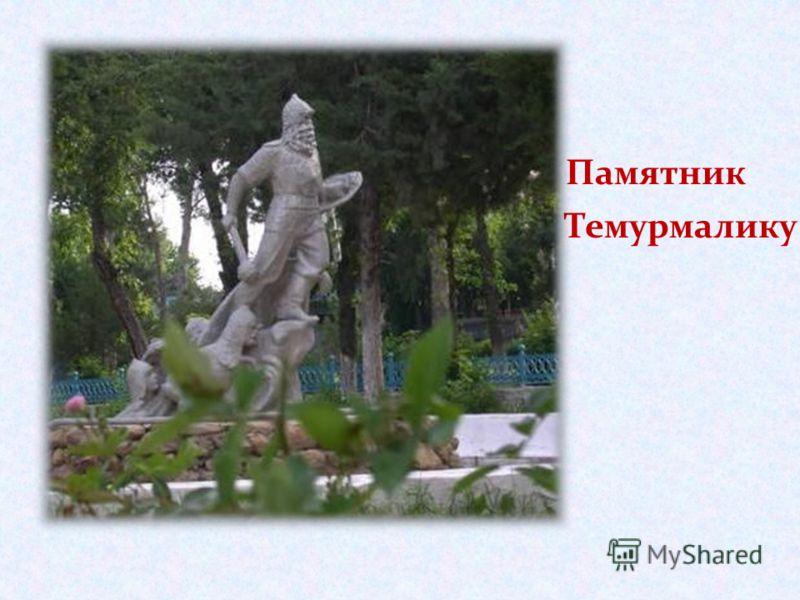 Памятник Темурмалику