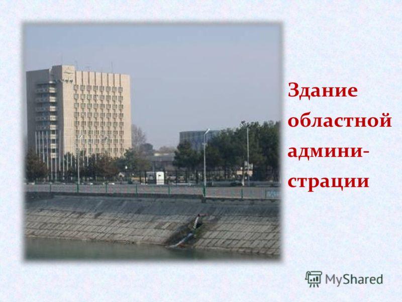 Здание областной админи- страции