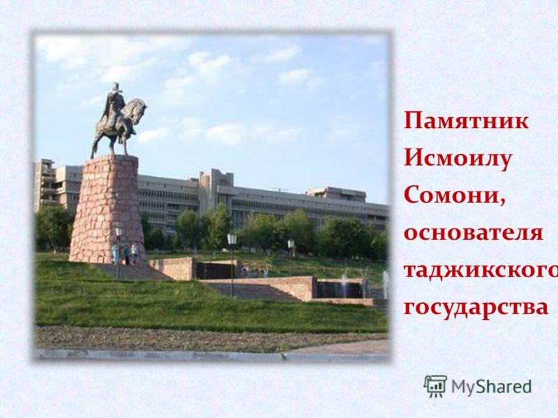 Памятник Исмоилу Сомони, основателя таджикского государства
