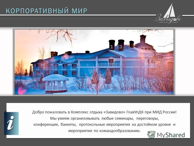 Добро пожаловать в Комплекс отдыха «Завидово» ГлавУпДК при МИД России! Мы умеем организовывать любые семинары, переговоры, конференции, банкеты, протокольные мероприятия на достойном уровне и мероприятия по командообразованию.