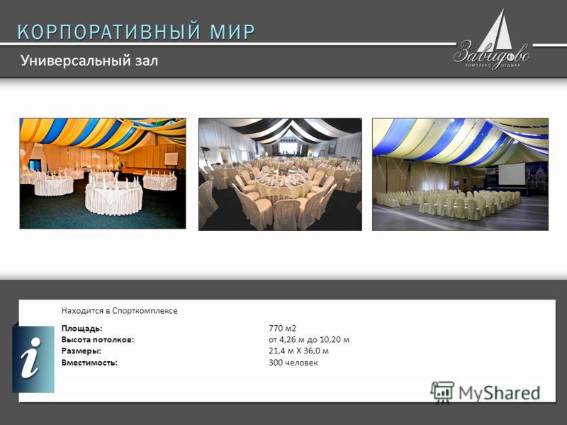 Находится в Спорткомплексе Универсальный зал Площадь: Высота потолков: Размеры: Вместимость: 770 м2 от 4,26 м до 10,20 м 21,4 м Х 36,0 м 300 человек