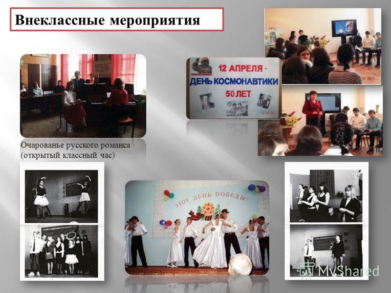 Внеклассные мероприятия Очарованье русского романса ( открытый классный час )