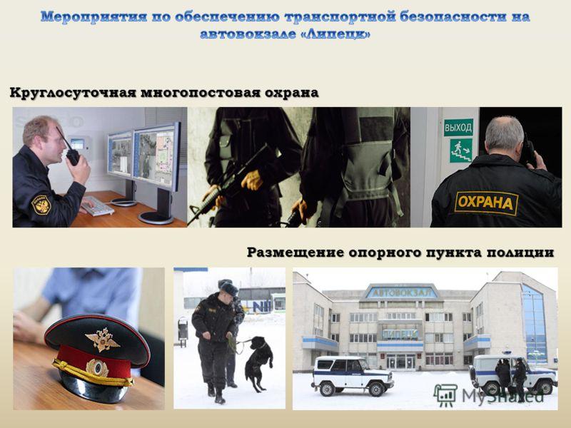 Круглосуточная многопостовая охрана Размещение опорного пункта полиции