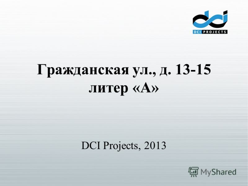 Гражданская ул., д. 13-15 литер «А» DCI Projects, 2013