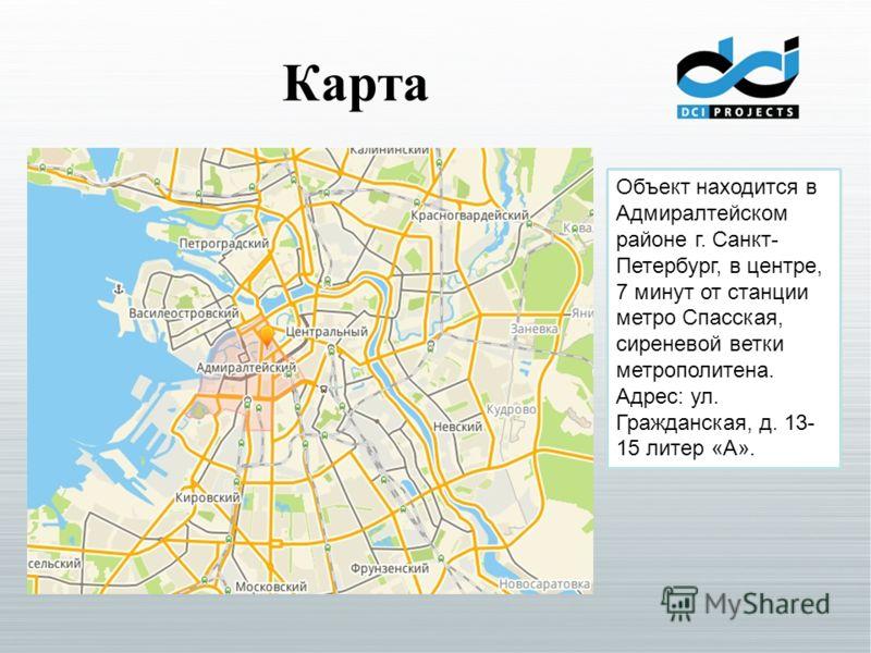 Карта Объект находится в Адмиралтейском районе г. Санкт- Петербург, в центре, 7 минут от станции метро Спасская, сиреневой ветки метрополитена. Адрес: ул. Гражданская, д. 13- 15 литер «А».