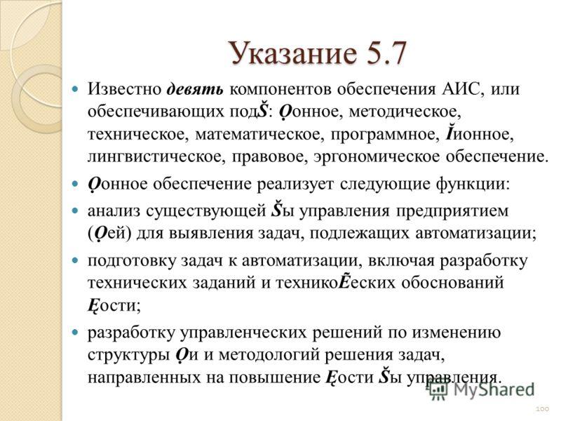 Указание 5.7 Известно девять компонентов обеспечения АИС, или обеспечивающих подŠ: онное, методическое, техническое, математическое, программное, Ĭионное, лингвистическое, правовое, эргономическое обеспечение. онное обеспечение реализует следующие фу