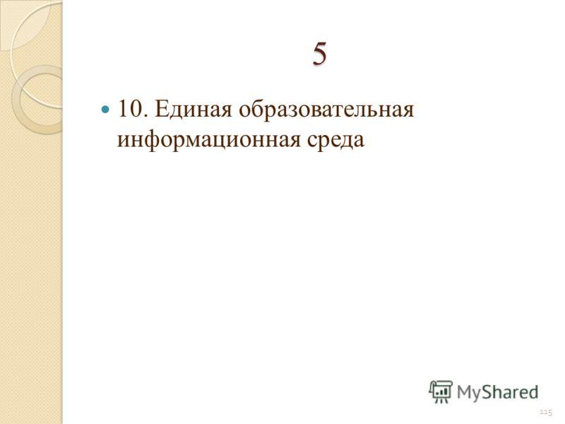 5 10. Единая образовательная информационная среда 115
