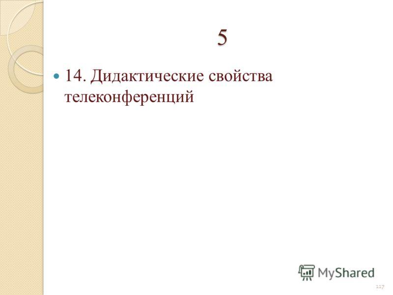 5 14. Дидактические свойства телеконференций 117