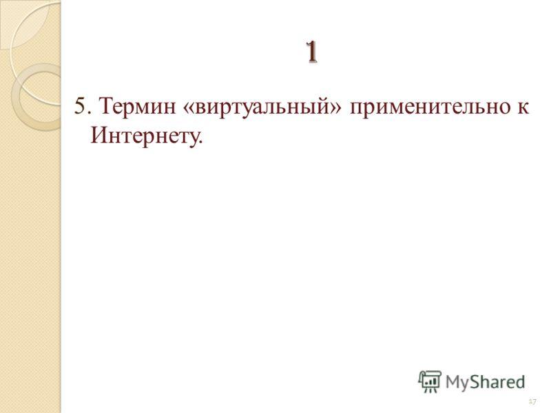 5. Термин «виртуальный» применительно к Интернету. 17 1