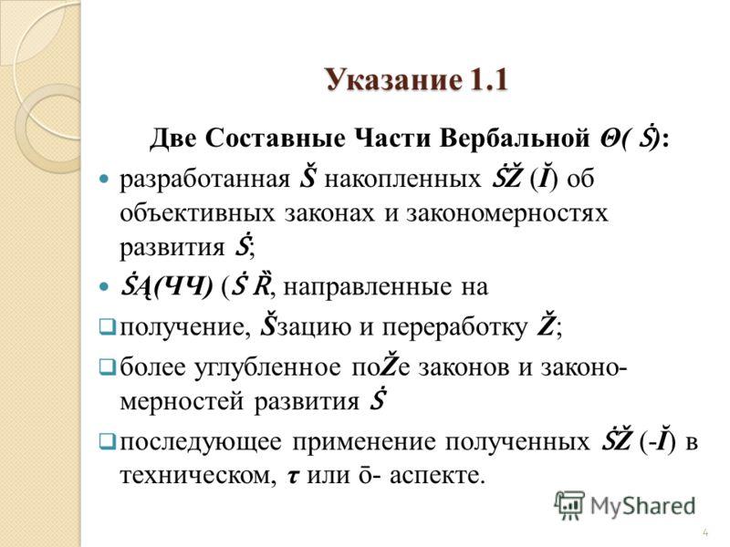 Указание 1.1 Две Составные Части Вербальной Θ( ): разработанная Š накопленных Ž (Ĭ) об объективных законах и закономерностях развития ; Ą(ЧЧ) ( Ȑ, направленные на получение, Šзацию и переработку Ž; более углубленное поŽе законов и законо мерностей р