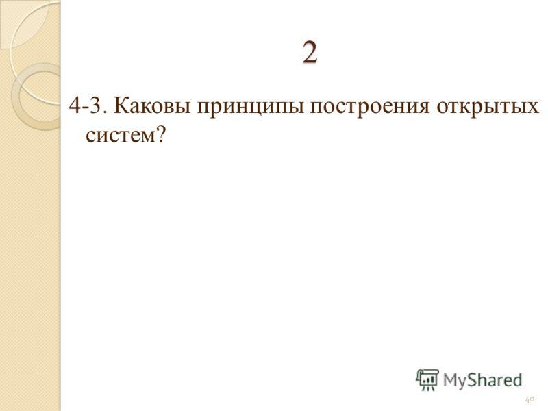 4-3. Каковы принципы построения открытых систем? 40 2