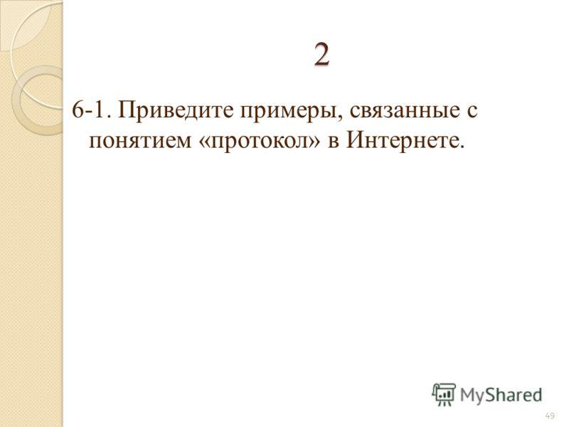 6-1. Приведите примеры, связанные с понятием «протокол» в Интернете. 49 2