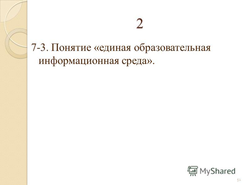 7-3. Понятие «единая образовательная информационная среда». 51 2