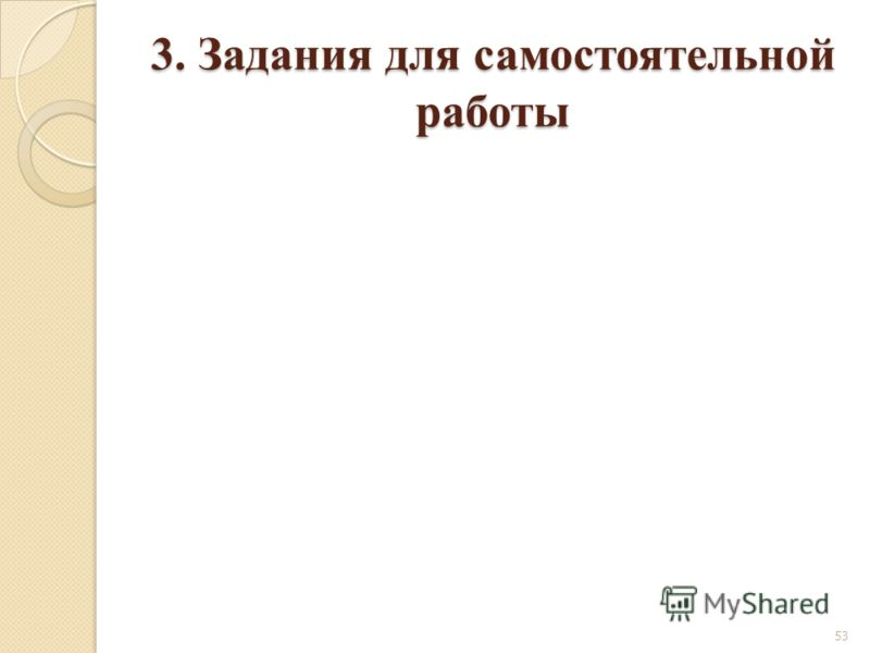 3. Задания для самостоятельной работы 53