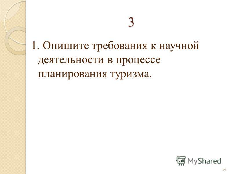 3 1. Опишите требования к научной деятельности в процессе планирования туризма. 54