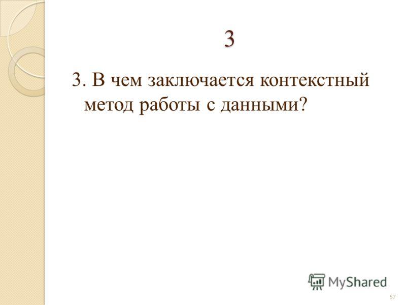3 3. В чем заключается контекстный метод работы с данными? 57