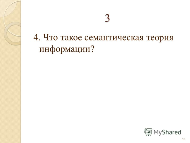 3 4. Что такое семантическая теория информации? 59