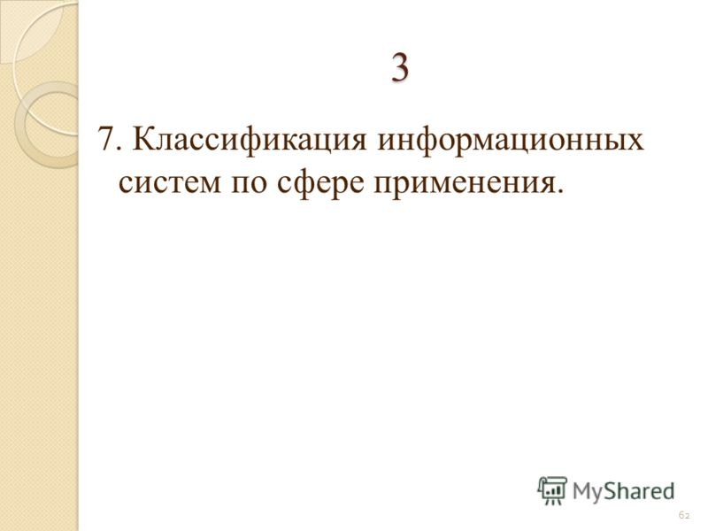 3 7. Классификация информационных систем по сфере применения. 62