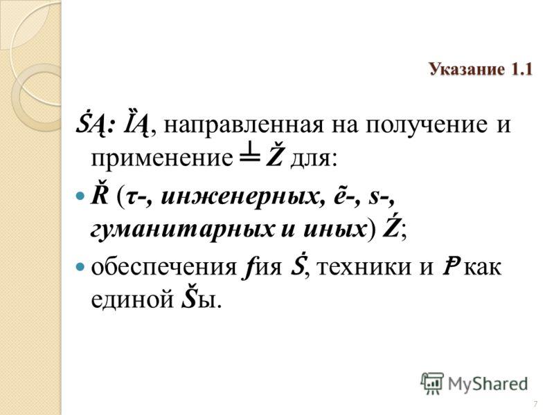 Указание 1.1 Ą: Ȉ Ą, направленная на получение и применение Ž для: Ř (τ-, инженерных, -, s-, гуманитарных и иных) Ź; обеспечения fия, техники и как единой Šы. 7