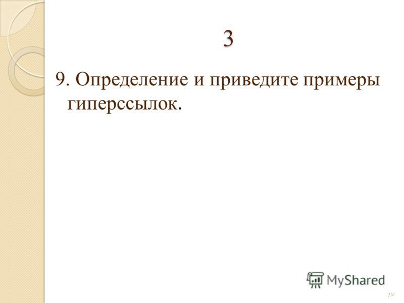 3 9. Определение и приведите примеры гиперссылок. 70