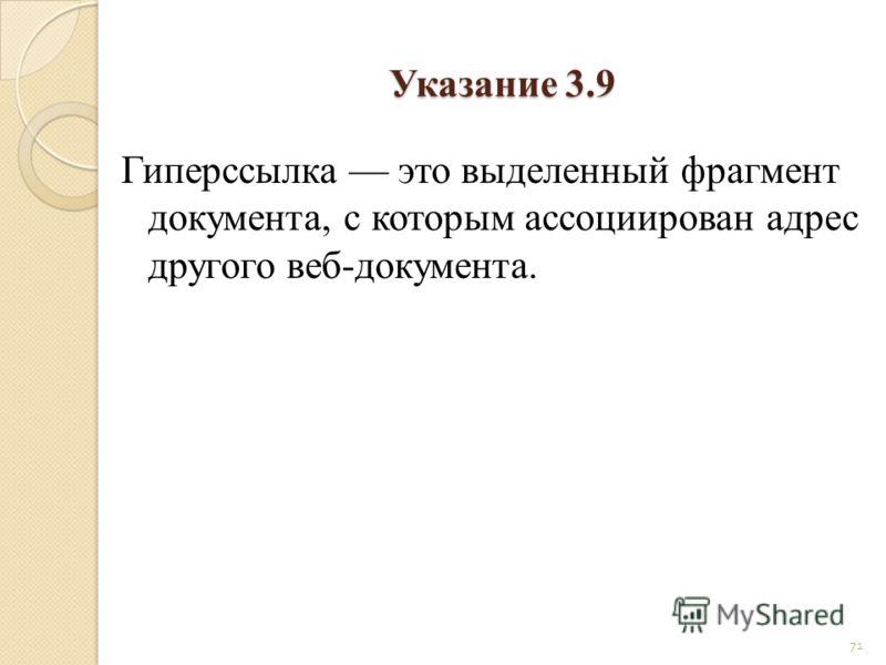 Гиперссылка это выделенный фрагмент документа, с которым ассоциирован адрес другого веб-документа. 71 Указание 3.9