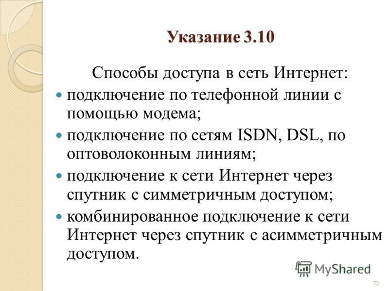 Способы доступа в сеть Интернет: подключение по телефонной линии с помощью модема; подключение по сетям ISDN, DSL, по оптоволоконным линиям; подключение к сети Интернет через спутник с симметричным доступом; комбинированное подключение к сети Интерне