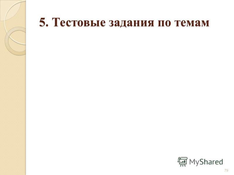 5. Тестовые задания по темам 79