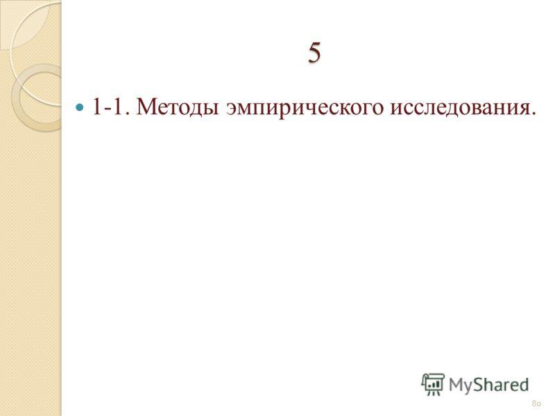 5 1-1. Методы эмпирического исследования. 80