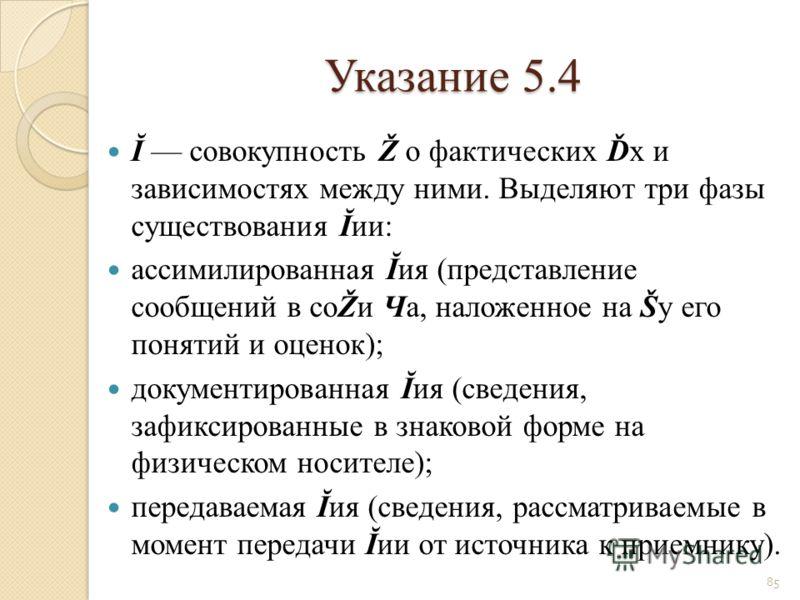 Указание 5.4 Ĭ совокупность Ž о фактических Ďх и зависимостях между ними. Выделяют три фазы существования Ĭии: ассимилированная Ĭия (представление сообщений в соŽи Ча, наложенное на Šу его понятий и оценок); документированная Ĭия (сведения, зафиксиро