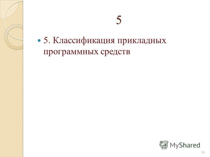 5 5. Классификация прикладных программных средств 86