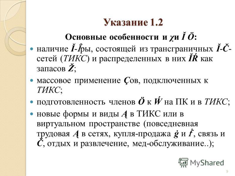 Указание 1.2 Основные особенности и χи Ĭ Ö: наличие Ĭ- Ȋ ры, состоящей из трансграничных Ĭ-Č- сетей (ТИКС) и распределенных в них ĬŔ как запасов Ž; массовое применение Çов, подключенных к ТИКС; подготовленность членов Ö к на ПК и в ТИКС; новые формы