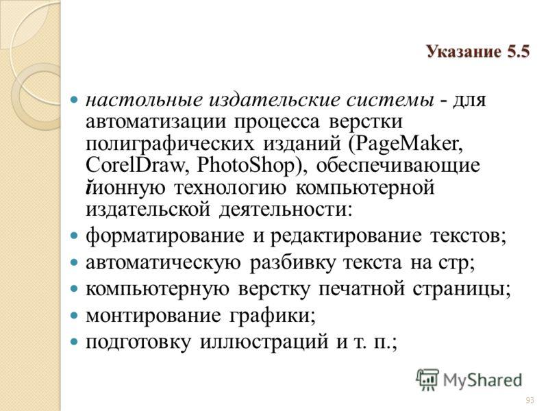 настольные издательские системы - для автоматизации процесса верстки полиграфических изданий (PageMaker, CorelDraw, PhotoShop), обеспечивающие ĭионную технологию компьютерной издательской деятельности: форматирование и редактирование текстов; автомат